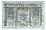 Казначейский знак, 5 рублей, 1918 г., Сибирское временное правительство
