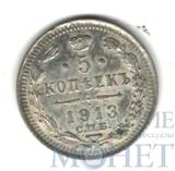 5 копеек, серебро, 1913 г., СПБ ВС