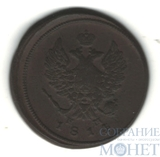 2 копейки, 1814 г., ЕМ НМ