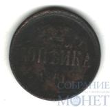 копейка, 1861 г.