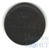 1 копейка, 1866 г., ЕМ