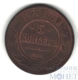 5 копеек, 1879 г., СПБ