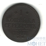 1 копейка, 1841 г., СМ