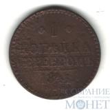 1 копейка, 1841 г., СПМ