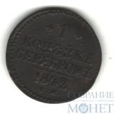 1 копейка, 1842 г., СМ