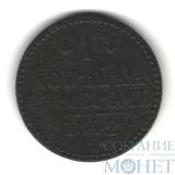 1 копейка, 1842 г., СПМ