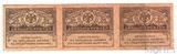 Казначейский знак номиналом 20 рублей, 1917 г.,(3 шт.), керенка