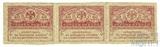 Казначейский знак номиналом 40 рублей, 1917 г.,(3 шт.), керенка