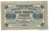 Государственный кредитный билет 5000 рублей, 1918 г.