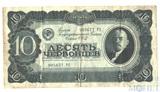 Билет Государственного банка СССР 10 червонцев, 1937 г.