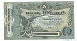 Разменный билет города Одессы, 5 рублей, 1917 г.