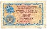 """Пять копеек, 1976 г., """"РАЗМЕННЫЙ ЧЕК ВНЕШПОСЫЛТОРГ"""""""