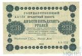 Государственный кредитный билет, 250 рублей, 1918 г., ккассир-Титов