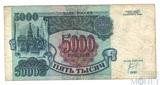 Банк России 5000 рублей, 1992 г.