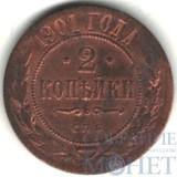 2 копейки, 1901 г., СПБ