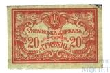 20 гривен, 1920 г., Украина восточная