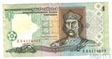 1 гривена, 1994 г., Украина