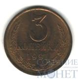 3 копейки, 1991 г., ЛМД