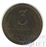 3 копейки, 1991 г., ММД