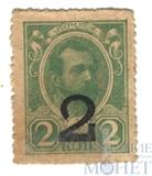 Марки-деньги 2 копейки, 1917 г.