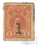 Марки-деньги 1 копейка, 1917 г.
