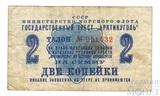 "Талон 2 копейки, 1961 г., Государственный Трест ""Арктикуголь"""
