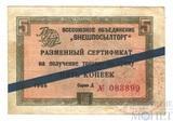 """Пять копеек, 1965 г.,""""РАЗМЕННЫЙ СЕРТИФИКАТ ВНЕШПОСЫЛТОРГА"""""""