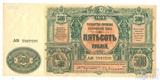 Казначейский знак 500 рублей, 1919 г., Юг России