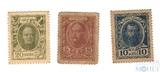 Набор марки-деньги 10,15,20 копеек, 1915 г.
