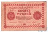 Государственный кредитный билет 10 рублей 1918 г., кассир-Гальцев, серия АА-095