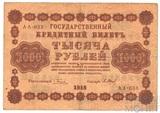 Государственный кредитный билет, 1000 рублей, 1918 г., кассир-Барышев