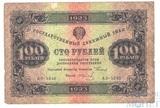 Государственный денежный знак 100 рублей, 1923 г.