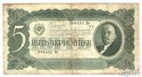 Билет Государственного банка СССР 5 червонцев, 1937 г.