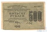 Расчетный знак РСФСР 500 рублей, 1919 г., кассир-Барышев