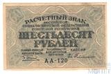 Расчетный знак РСФСР 60 рублей, 1919 г., кассир-Ев.Гейльман
