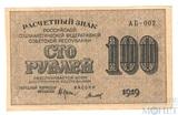 Расчетный знак РСФСР 100 рублей, 1919 г., кассир-Титов