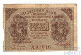 Расчетный знак РСФСР 15 рублей, 1919 г., кассир-Лошкин