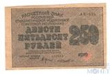 Расчетный знак РСФСР 250 рублей, 1919 г., кассир-Лошкин
