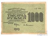 Расчетный знак РСФСР 1000 рублей, 1919 г., кассир-Ев.Гейльман