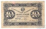 Государственный денежный знак 10 рублей, 1923 г., II выпуск
