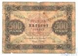 Государственный денежный знак 500 рублей, 1923 г., II выпуск
