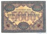 Расчетный знак РСФСР 5000 рублей, 1919 г., кассир-Бубякин