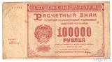 Расчетный знак РСФСР 100000 рублей, 1921 г.
