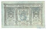 Казначейский знак 5 рублей, 1918 г., Сибирское временное правительство