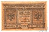 Казначейский знак 1 рубль, 1918 г., Сибирское временное правительство