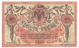 Денежный знак 10 рублей, 1918 г., Ростов-на-Дону
