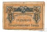 Разменная марка  50 копеек, 1918 г., Екатеринбургское Отделение Госсударственного Банка