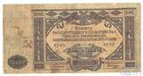 Билет государственного казначейства вооруженных сил юга России, 10000 рублей 1919 г.