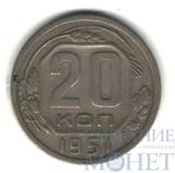 20 копеек, 1951 г.