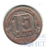 15 копеек, 1937 г.